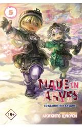 Made in Abyss. Созданный в бездне. Том 5 - Цукуси Акихито