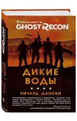Ghost Recon. Дикие Воды - Дански Р.