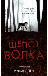 Young Adult. #Trendbooks thriller. Шепот волка/ Дорн В. - Дорн В.