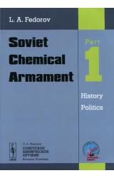 Soviet Chemical Armament: Part 1: History: Politics - L. A. Fedorov