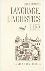 Language, Linguistics And Life: A View from Russia - S. Ter-Minasova