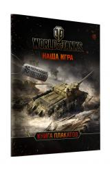 World of Tanks. Книга плакатов -