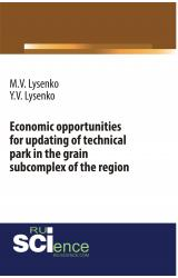 Economic Opportunities for Updating of Technical Рark in the Grain Subcomplex of the Region
