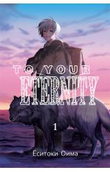To Your Eternity. Том 1 - Ёситоки Оима